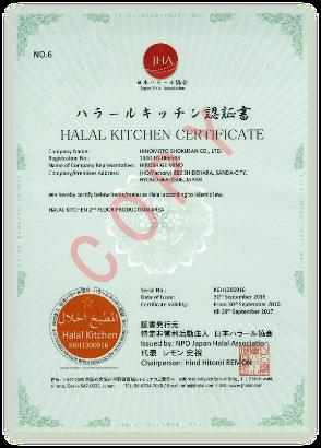 日本ハラール協会のハラール工場認証を取得